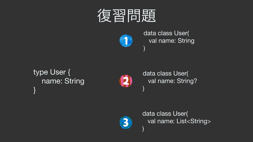 ෮श type User {  name: String  } data class Us...
