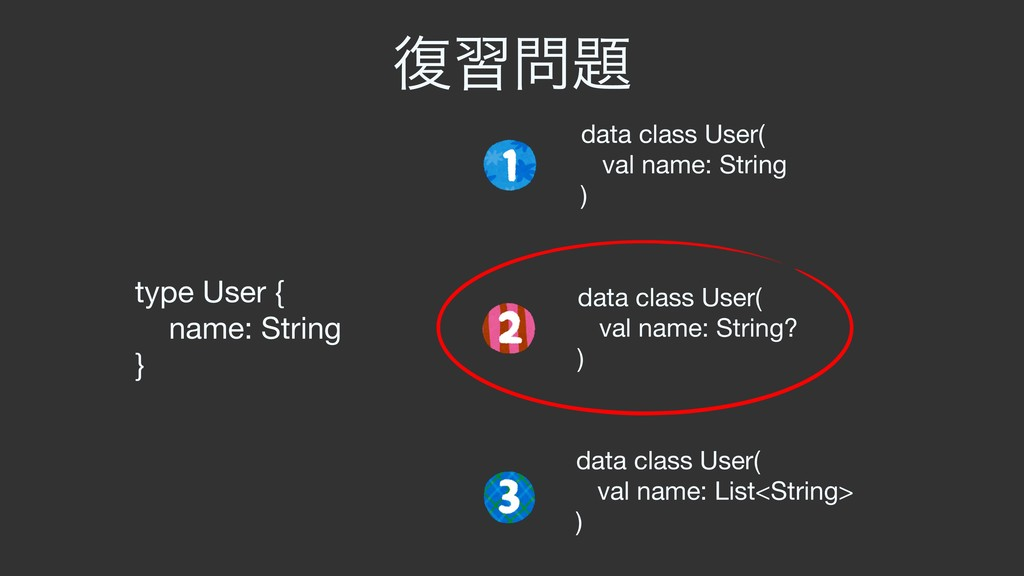 ෮श໰୊ type User {  name: String  } data class Us...