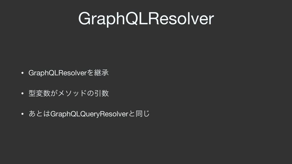GraphQLResolver • GraphQLResolverΛܧঝ  • ܕม͕ϝιο...