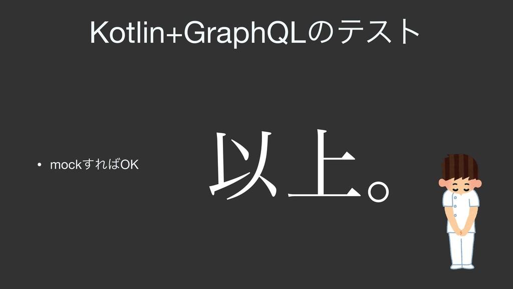 • mock͢ΕOK Kotlin+GraphQLͷςετ Ҏ্ɻ