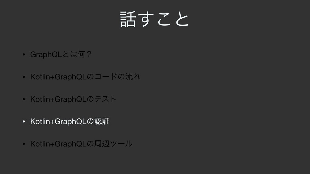 ͢͜ͱ • GraphQLͱԿʁ  • Kotlin+GraphQLͷίʔυͷྲྀΕ  • ...