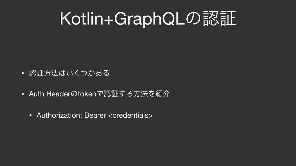 Kotlin+GraphQLͷূ • ূํ๏͍͔ͭ͋͘Δ  • Auth Headerͷ...