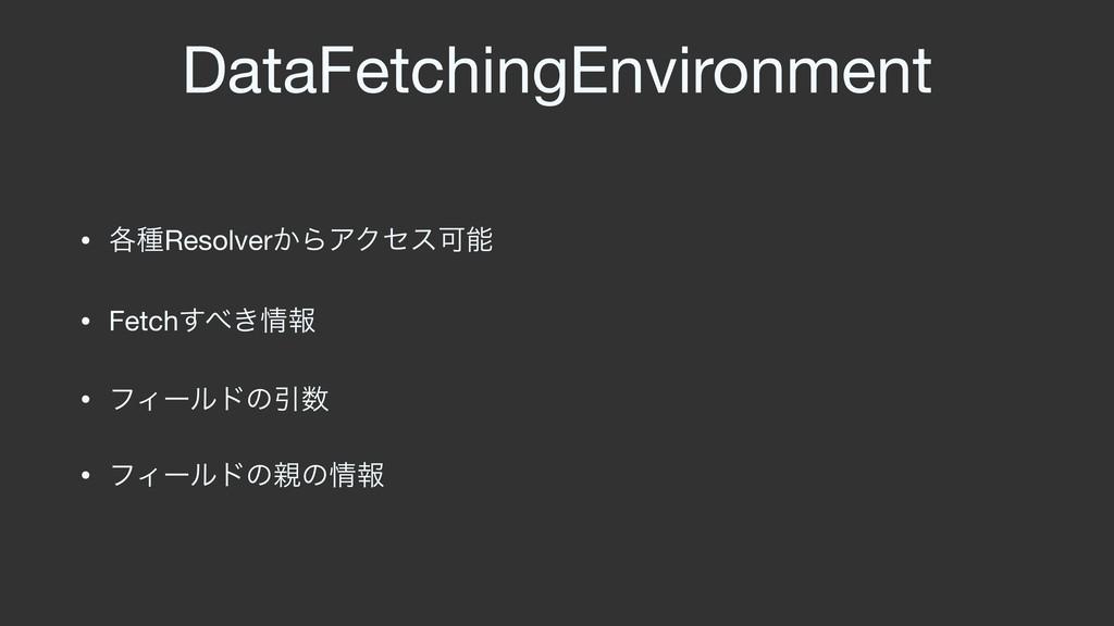 DataFetchingEnvironment • ֤छResolver͔ΒΞΫηεՄ  •...