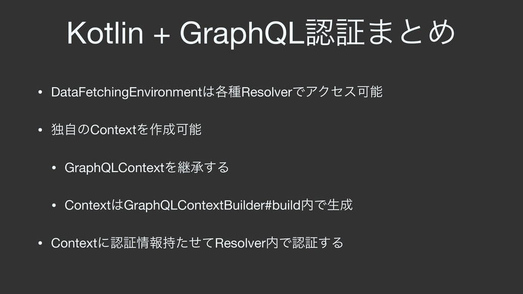 Kotlin + GraphQLূ·ͱΊ • DataFetchingEnvironment...