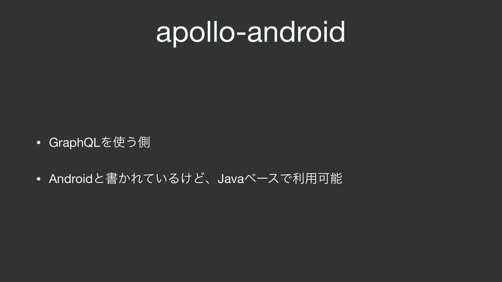 apollo-android • GraphQLΛ͏ଆ  • Androidͱॻ͔Ε͍ͯΔ͚...