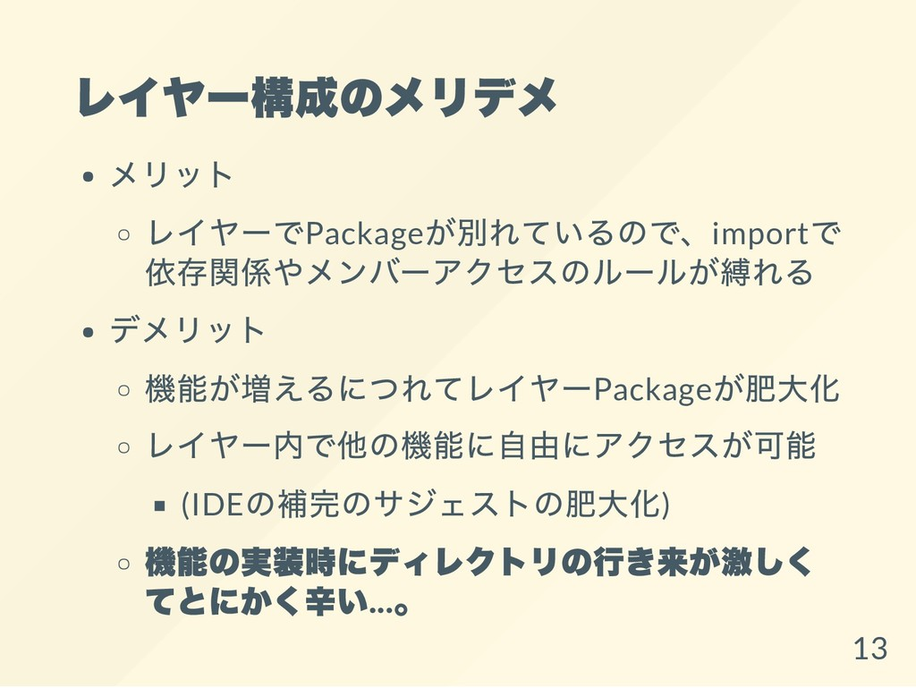レイヤー構成のメリデメ メリット レイヤーでPackage が別れているので、import で...