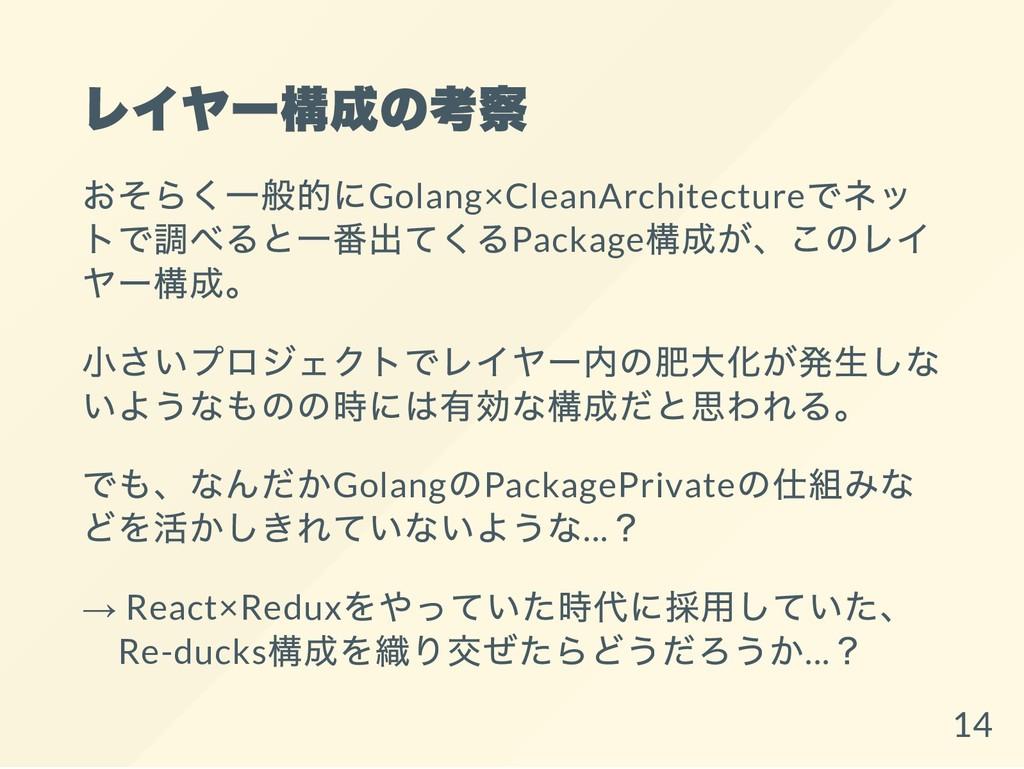 レイヤー構成の考察 おそらく一般的にGolang×CleanArchitecture でネッ ...