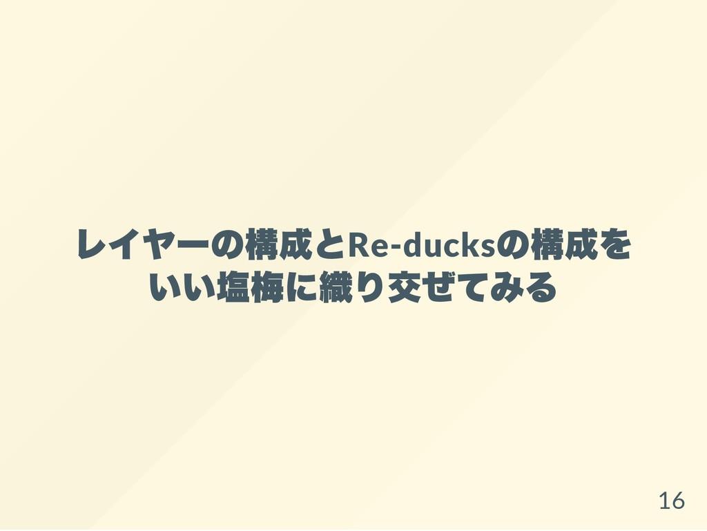 レイヤーの構成とRe-ducks の構成を いい塩梅に織り交ぜてみる 16