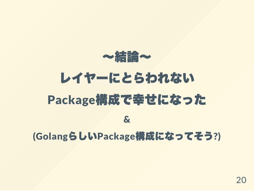 ~結論~ レイヤーにとらわれない Package 構成で幸せになった & (Golang らし...