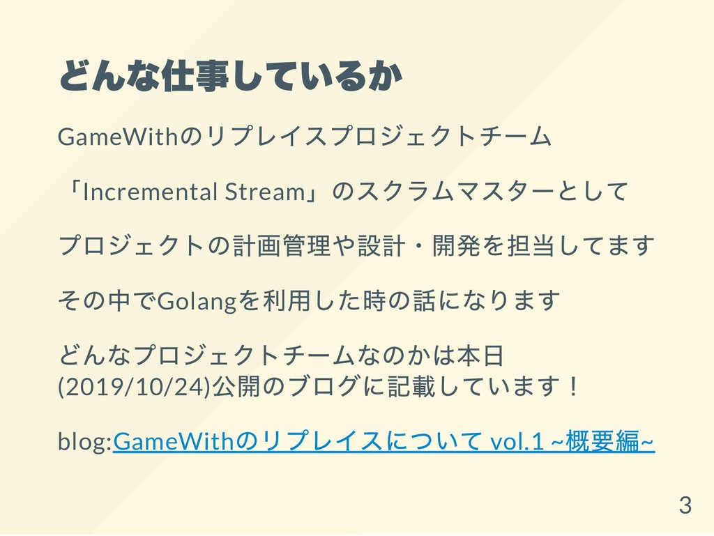 どんな仕事しているか GameWith のリプレイスプロジェクトチーム 「Incrementa...