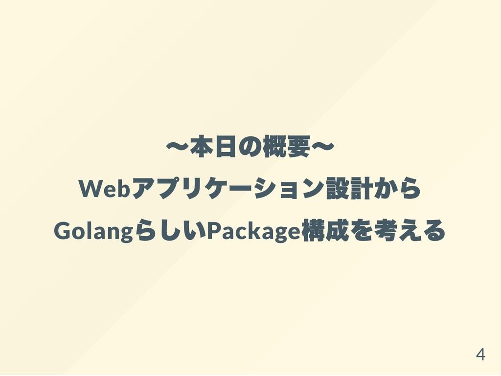 ~本日の概要~ Web アプリケーション設計から Golang らしいPackage 構成を考...
