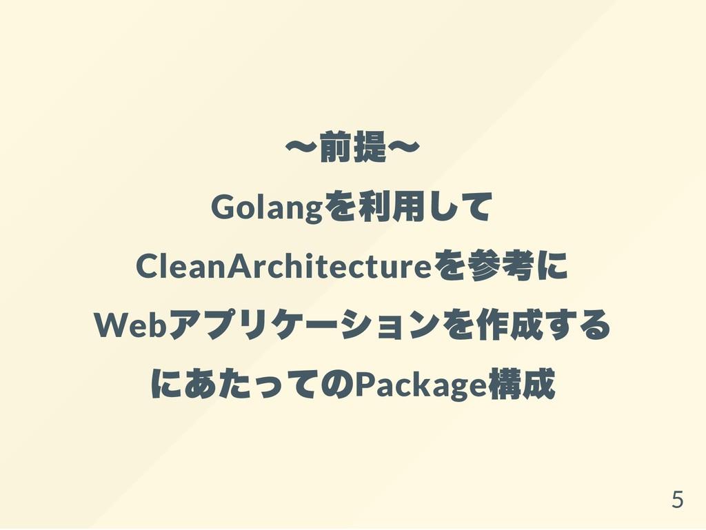 ~前提~ Golang を利用して CleanArchitecture を参考に Web アプ...