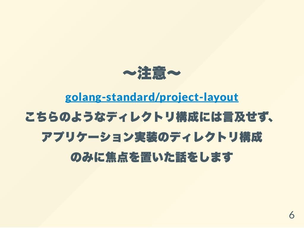 ~注意~ golang-standard/project-layout こちらのようなディレク...