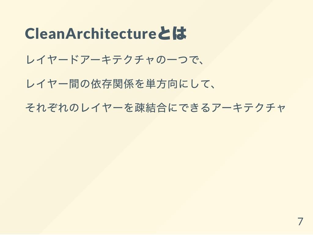 CleanArchitecture とは レイヤードアーキテクチャの一つで、 レイヤー間の依存...