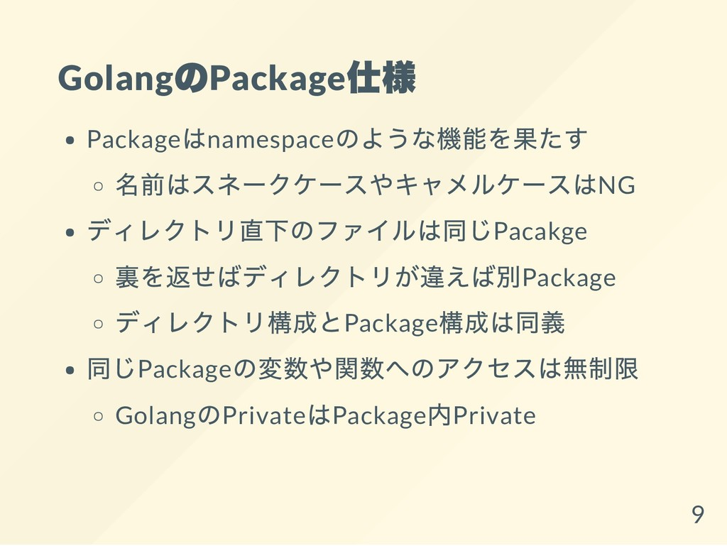 Golang のPackage 仕様 Package はnamespace のような機能を果た...