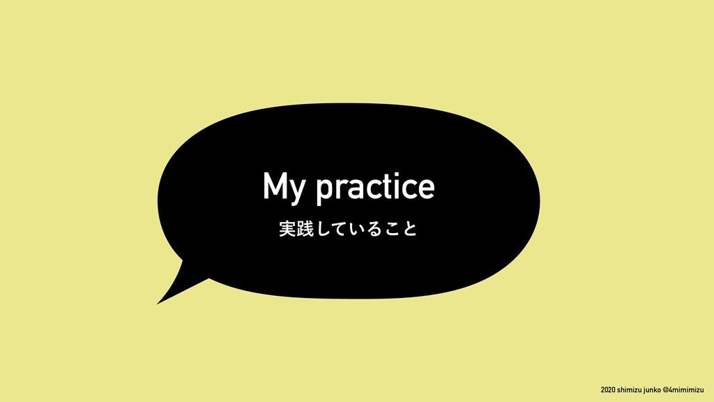 2020 shimizu junko @4mimimizu My practice ࣮ફ͍ͯ͠...