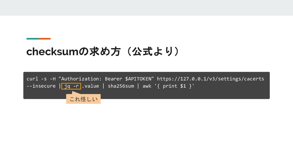 "checksumの求め方(公式より) curl -s -H ""Authorization: B..."