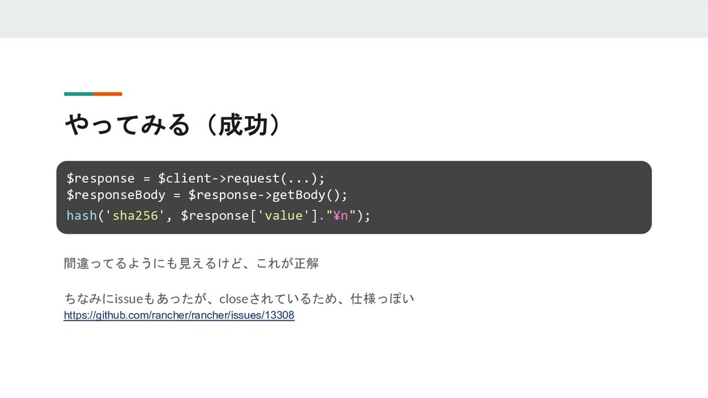 やってみる(成功) $response = $client->request(...); $r...