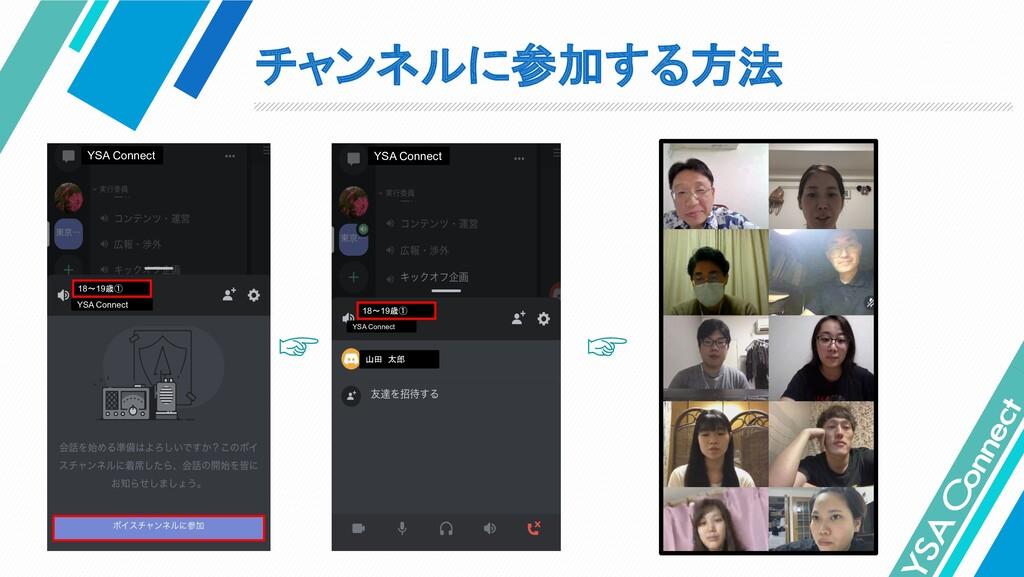 YSA Connect チャンネルに参加する方法 18~19歳① YSA Connect YS...