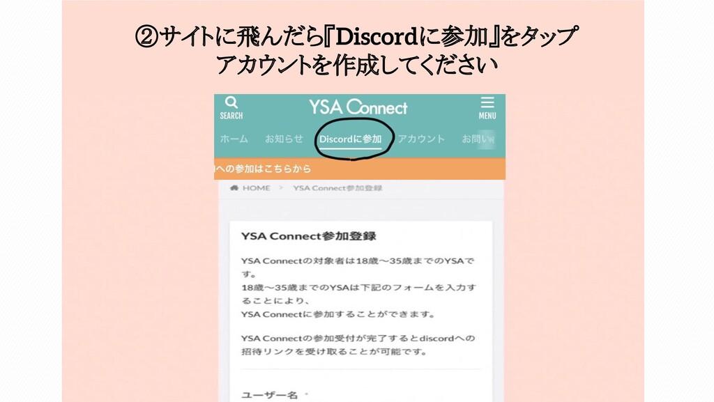 ②サイトに飛んだら『Discordに参加』をタップ アカウントを作成してください