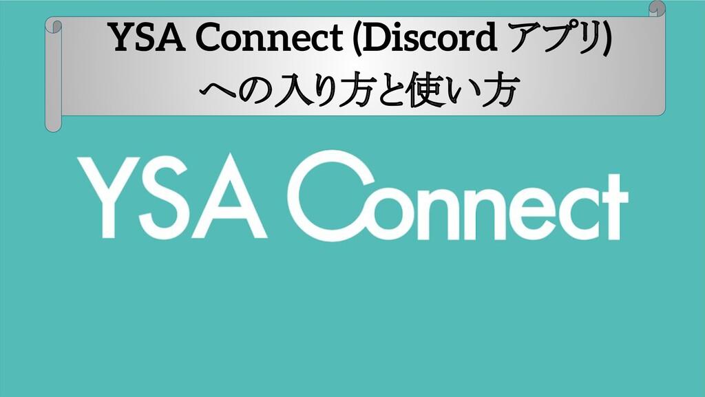 YSA Connect (Discord アプリ) への入り方と使い方