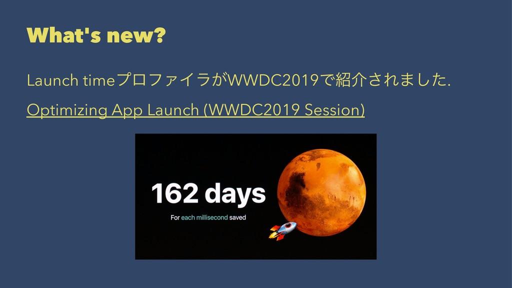 What's new? Launch timeϓϩϑΝΠϥ͕WWDC2019Ͱհ͞Ε·ͨ͠....