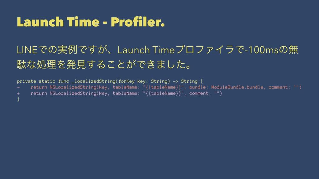 Launch Time - Profiler. LINEͰͷ࣮ྫͰ͕͢ɺLaunch Timeϓ...