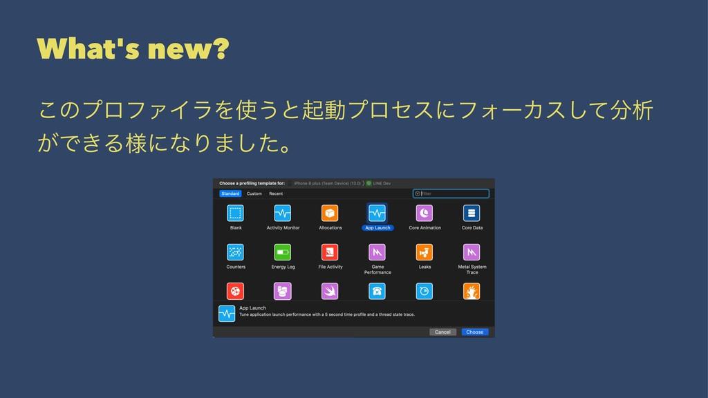 What's new? ͜ͷϓϩϑΝΠϥΛ͏ͱىಈϓϩηεʹϑΥʔΧεͯ͠ੳ ͕Ͱ͖Δ༷ʹ...
