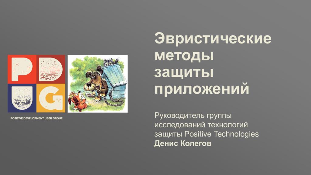 Заголовок ptsecurity.com Эвристические методы з...