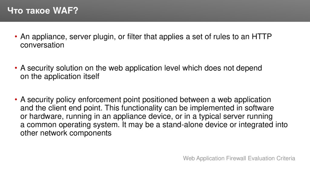 Заголовок • An appliance, server plugin, or fil...