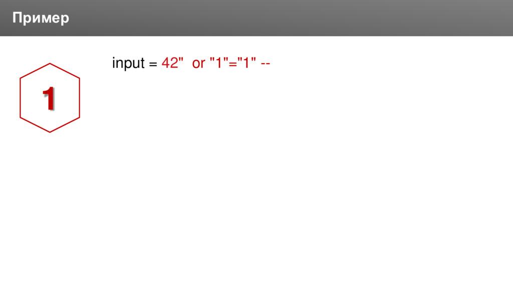 """Заголовок Пример input = 42"""" or """"1""""=""""1"""" -- 1"""
