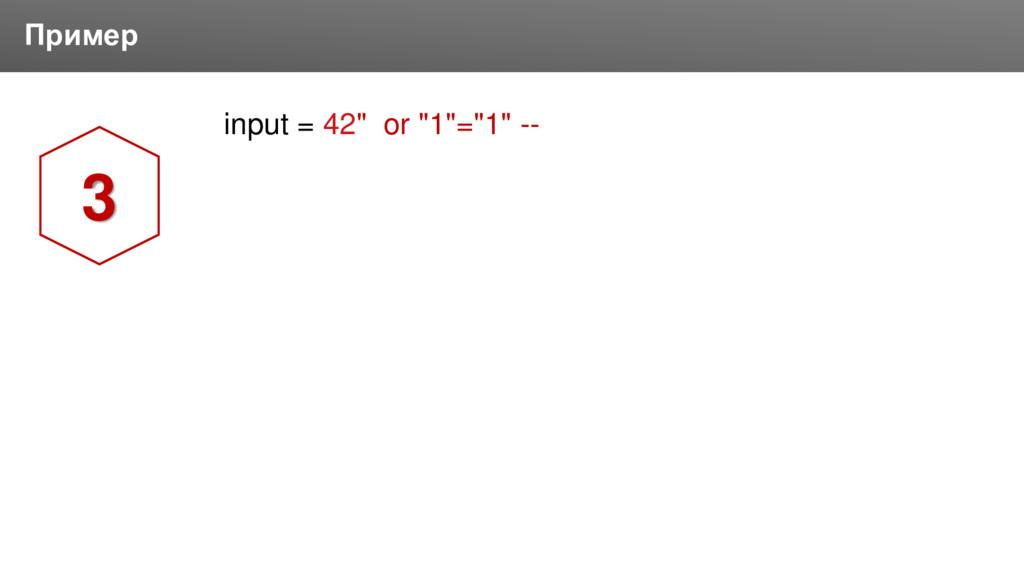 """Заголовок Пример input = 42"""" or """"1""""=""""1"""" -- 3"""