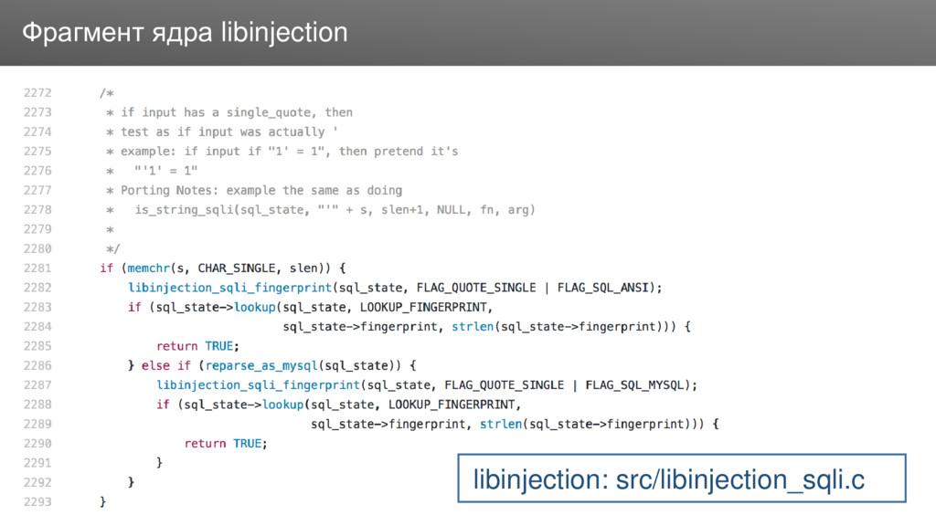 Заголовок Фрагмент ядра libinjection libinjecti...