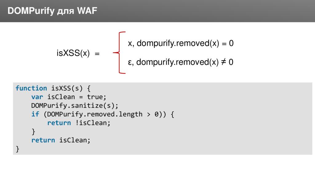 Заголовок DOMPurify для WAF function isXSS(s) {...