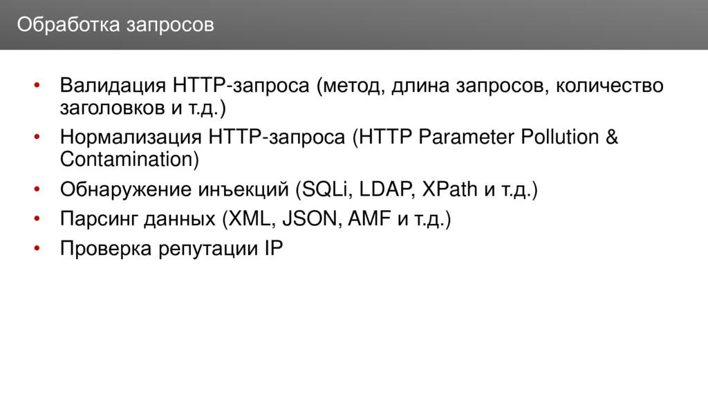 Заголовок • Валидация HTTP-запроса (метод, длин...