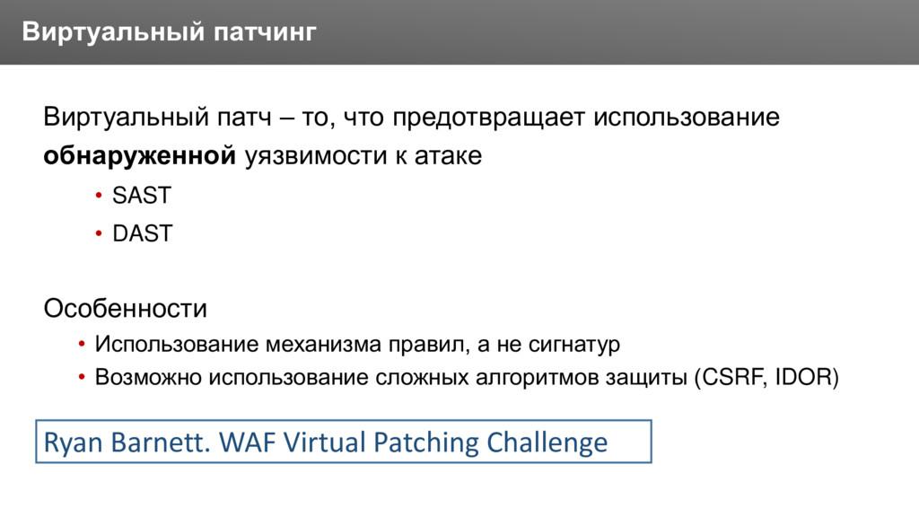 Заголовок Виртуальный патч – то, что предотвращ...