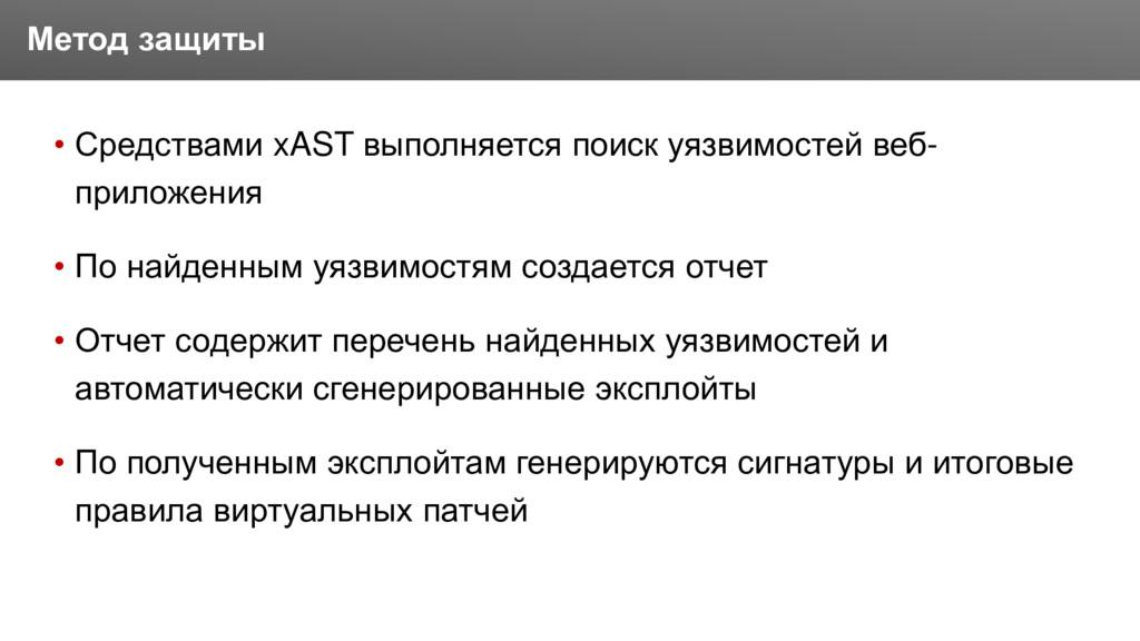 Заголовок • Средствами xAST выполняется поиск у...