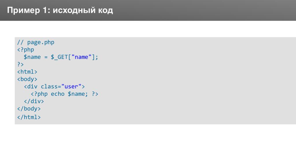 Заголовок Пример 1: исходный код // page.php <?...