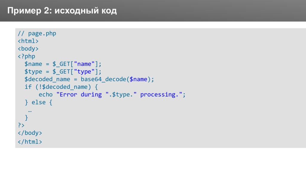 Заголовок Пример 2: исходный код // page.php <h...