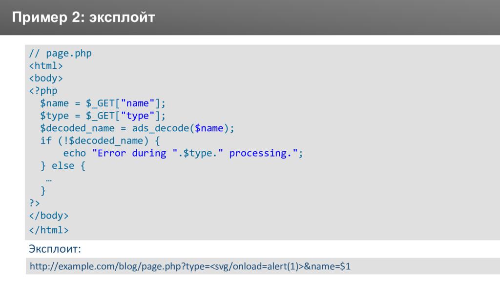 Заголовок Пример 2: эксплойт http://example.com...