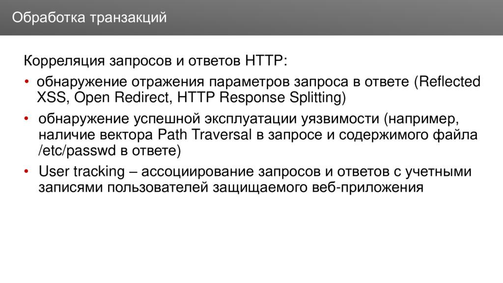 Заголовок Корреляция запросов и ответов HTTP: •...