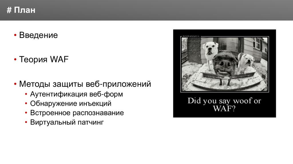 Заголовок • Введение • Теория WAF • Методы защи...