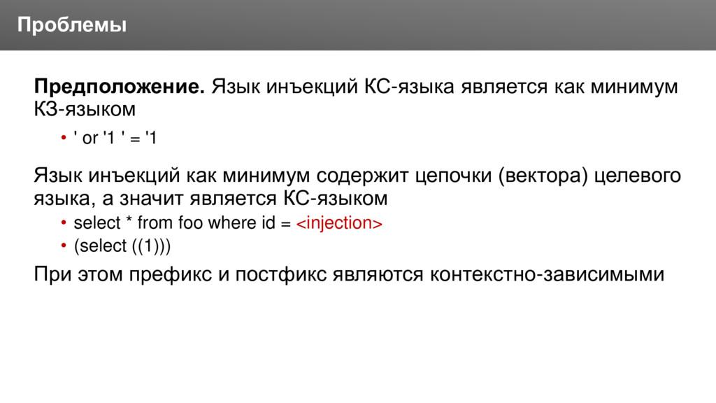 Заголовок Предположение. Язык инъекций КС-языка...