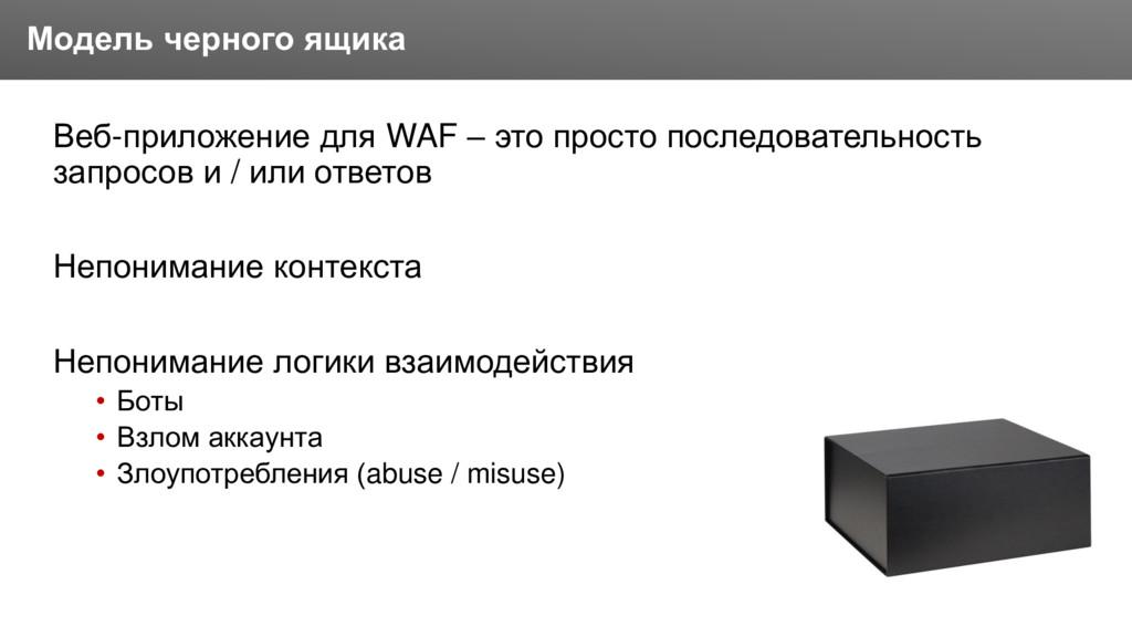 Заголовок Веб-приложение для WAF – это просто п...