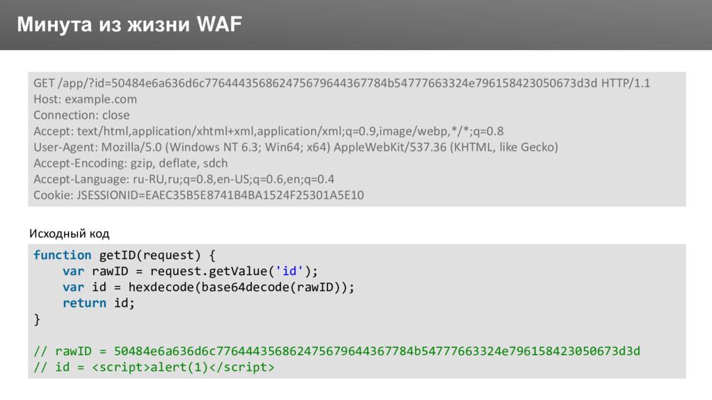 Заголовок Минута из жизни WAF GET /app/?id=5048...