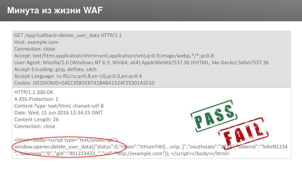 Заголовок Минута из жизни WAF GET /app?callback...