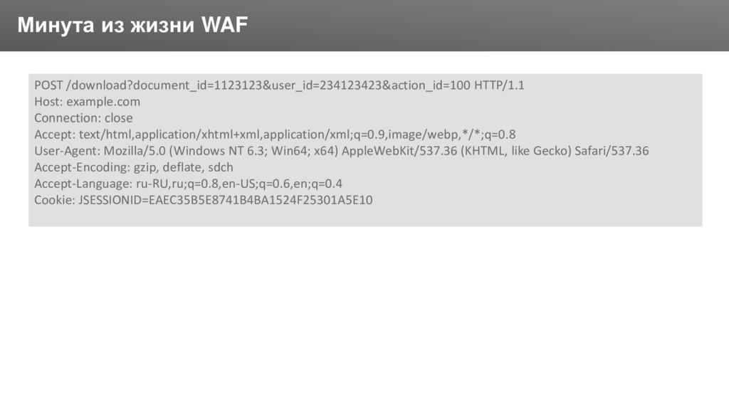 Заголовок Минута из жизни WAF POST /download?do...