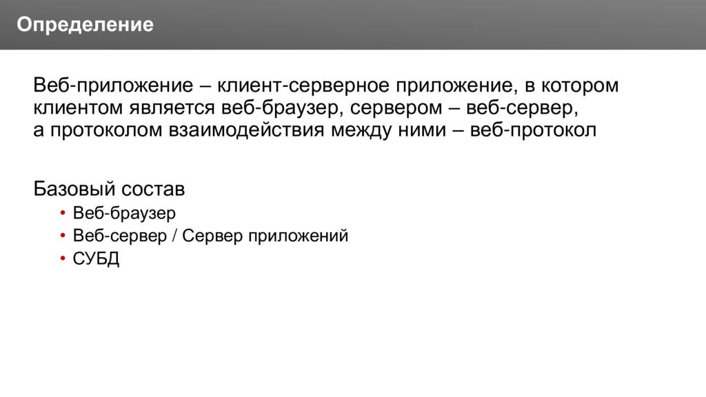 Заголовок Веб-приложение – клиент-серверное при...