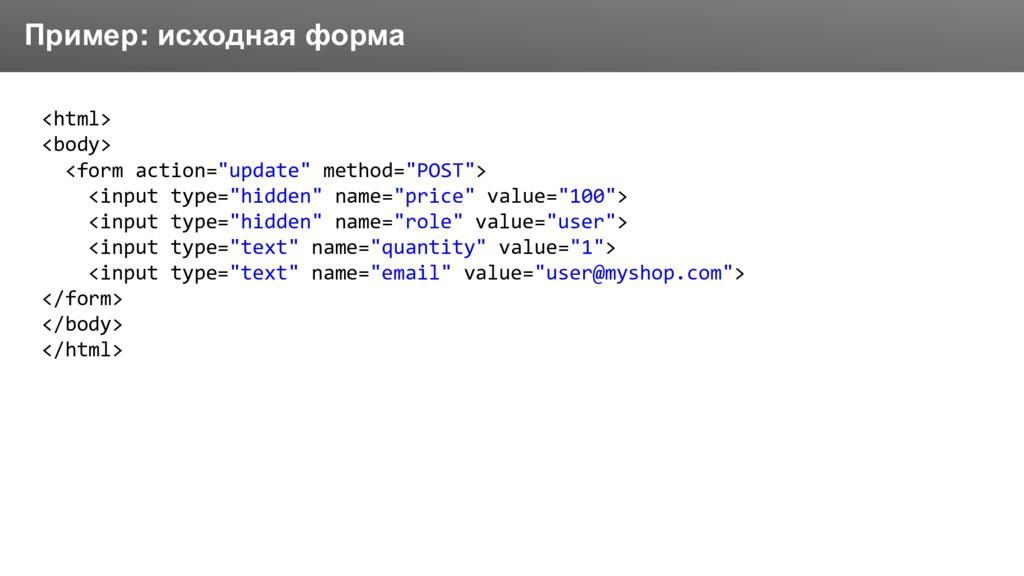 Заголовок Пример: исходная форма <html> <body> ...